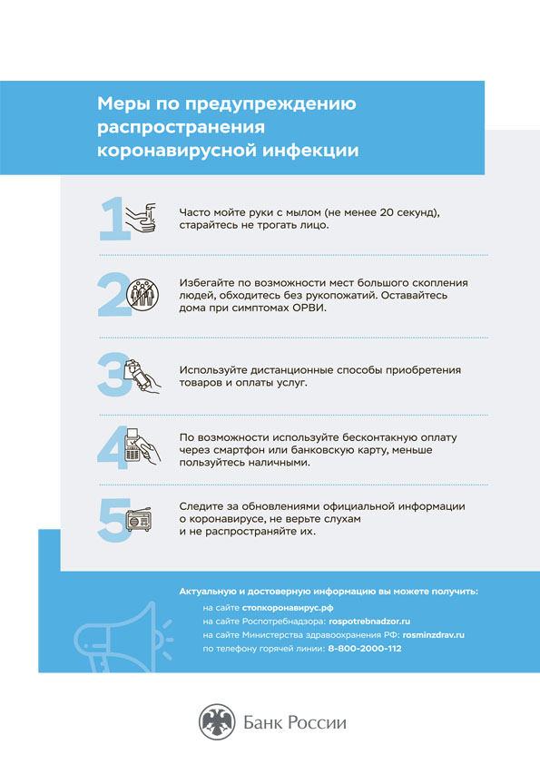 Plakat Bank Rossii